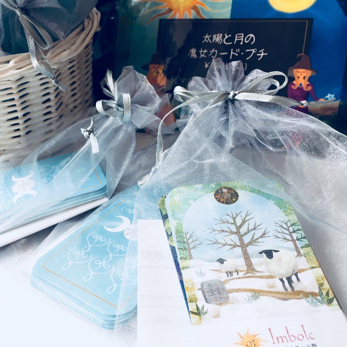 ちえの樹太陽と月の魔女カードプチ.jpg