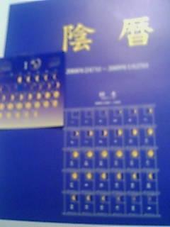 カレンダー複合.JPG