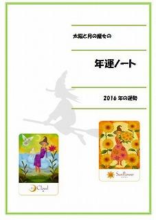 年運ノート2016表紙.jpg