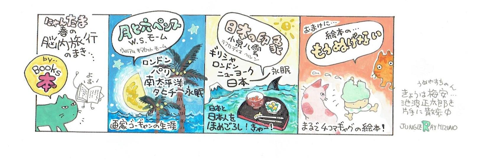 玲さん漫画3月分.jpg