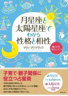 親子占い・カバー.jpg